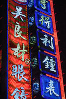 neon light in shanghai