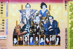 kabuki actors poster in japan