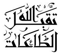 Arabic Islamic calligraphy