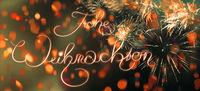 weihnachten karte schriftzug text