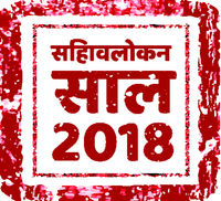 Review of the year 2018, stamp on a white in hindi. Vector illustration. Can be placed in multiply mode on your design.