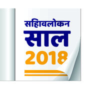 Review of the year 2018 in hindi. Vector illustration with notebook