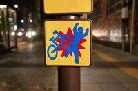 Warning sign at a bicycle lane