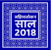 Review of the year 2018 in hindi. Vector illustration with ornaments