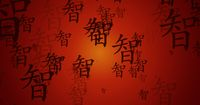 Wisdom Chinese Symbol Background