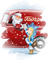 Christmas card with Ded Moroz and Snow Maiden-Postman