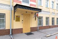 Entrance to the building of the Permanent Committee of the Union State of Russia and Belarus (address: Eropkinsky Lane, 5, Building 1)