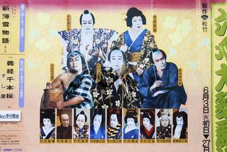 kabuki actors poster in japan
