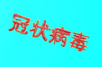 Coronavirus Wuhan, China COVID-19 inscription made by blood. Epidemic condition 3d illustration isolated on brigh blue background. The text in Chinese means: coronavirus