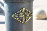 Commemorative memorial plaque. Text in Russian: Central mechanical workshops of the Krasny Keramik plant