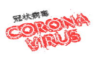 Coronavirus Wuhan, China COVID-19 inscription made by blood with red corona cells below. Epidemic condition 3d illustration isolated on white background. The text in Chinese means: coronavirus