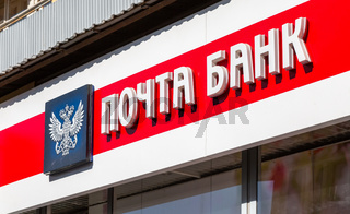 Sign with the logo office of the Russian Post Bank