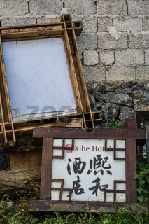 Abandoned and disposed of chinese hotel sign