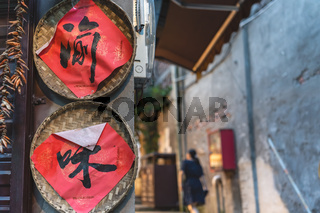 Chinese characters writing in Ci Qi Kou Ancient town