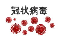 Coronavirus Wuhan, China COVID-19 inscription made by black Blood with red corona cells below. Epidemic condition 3d illustration isolated on white background. The text in Chinese means: coronavirus