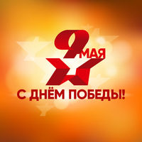 Red star and dove of peace inside. May 9 Russian holiday victory.