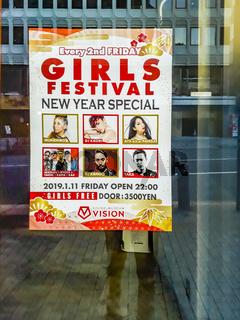 Festival Flyer Stuck on Window, Tokyo, Japan